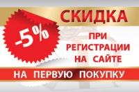 Скидка 5% на первую покупку при регистрации на сайте