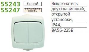 Выключатель 2-кл. ОП Рондо IP44 бел. SchE ВА56-225Б-би VA56-225B-BI (ВА56-225Б-би)